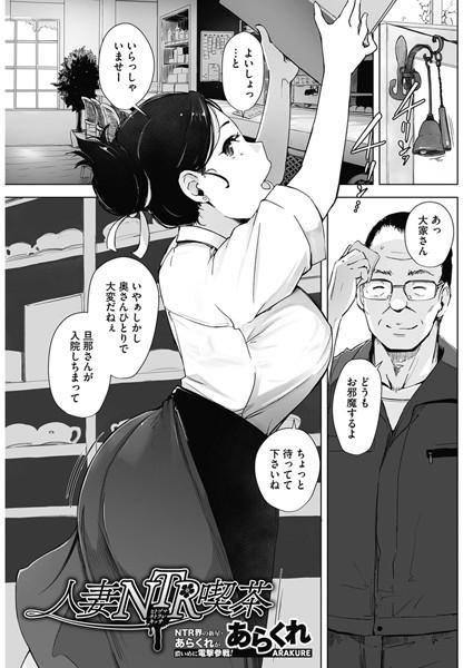 【エロ漫画無料大全集】【NTRエロ漫画】亭主が退院するまでは大家の射精処理をして人妻に勃起が収まらないwww