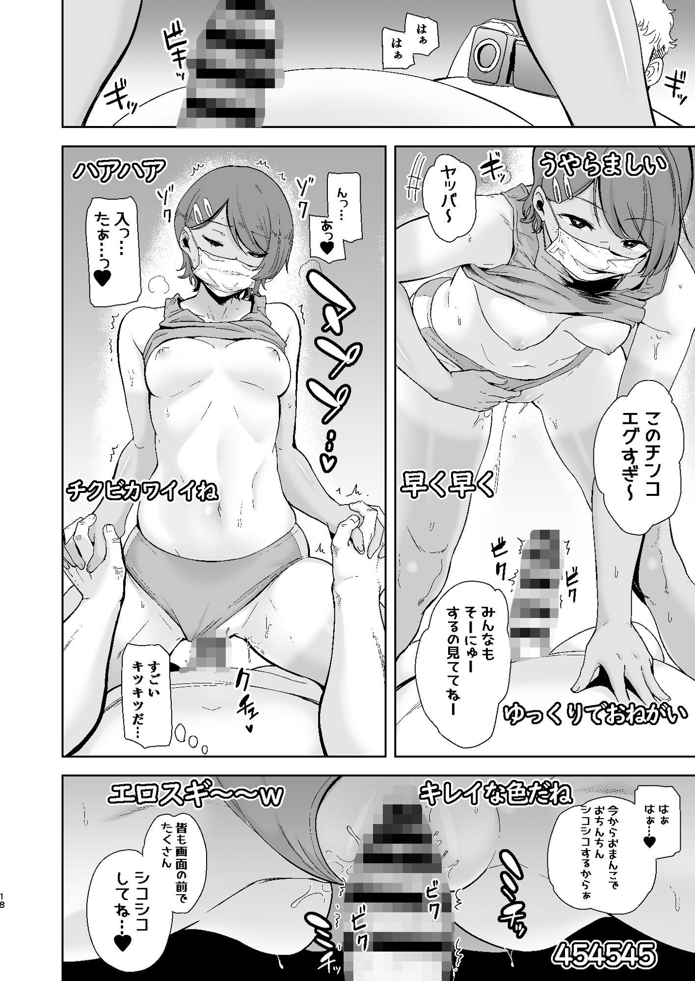 【エロ漫画無料大全集】性欲盛んなお嬢様たちに身体を捧げる竿おじさんの腰使いがヤバ過ぎるwww