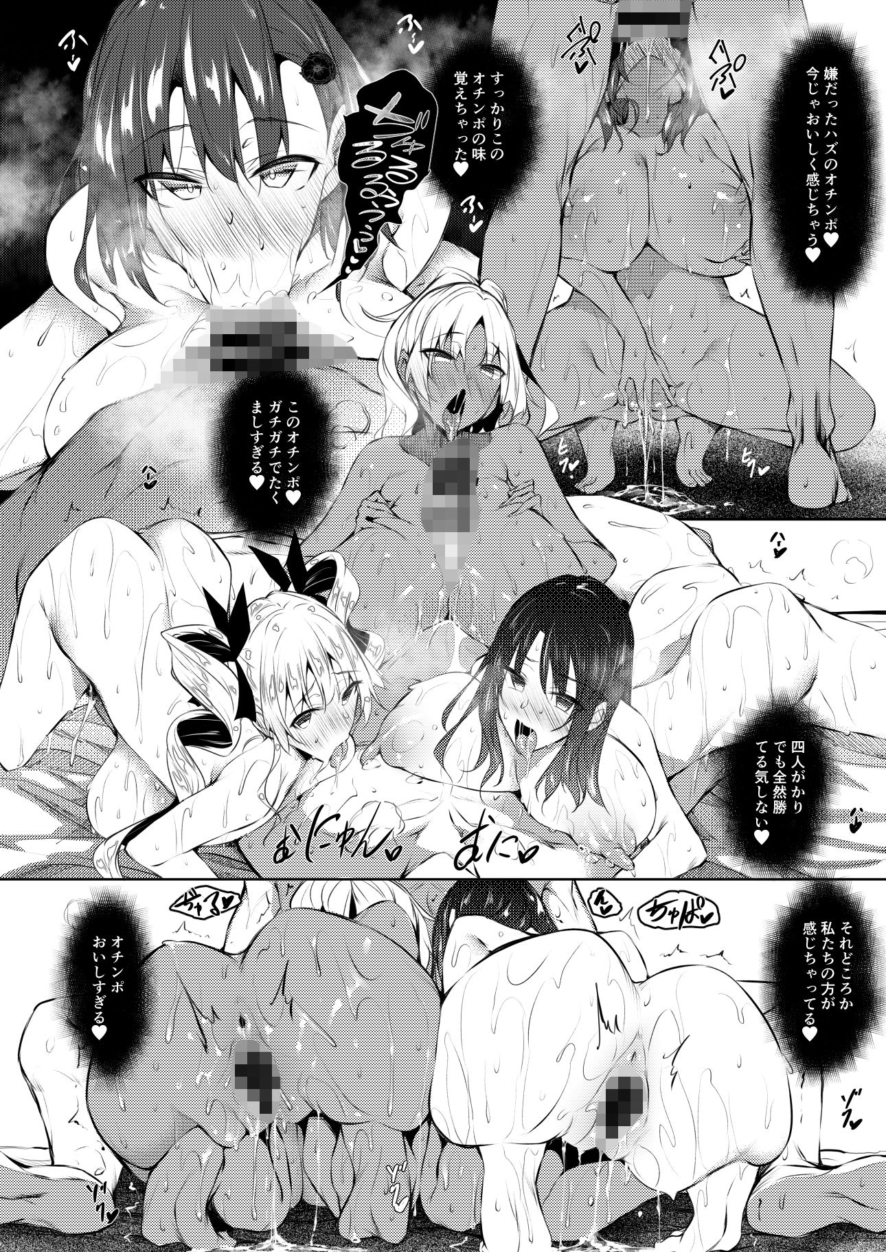 【エロ漫画無料大全集】【ハーレムえろまんが】爆乳娘達を快楽堕ちさせるハーレムプレイがエロ過ぎてヤバいwww