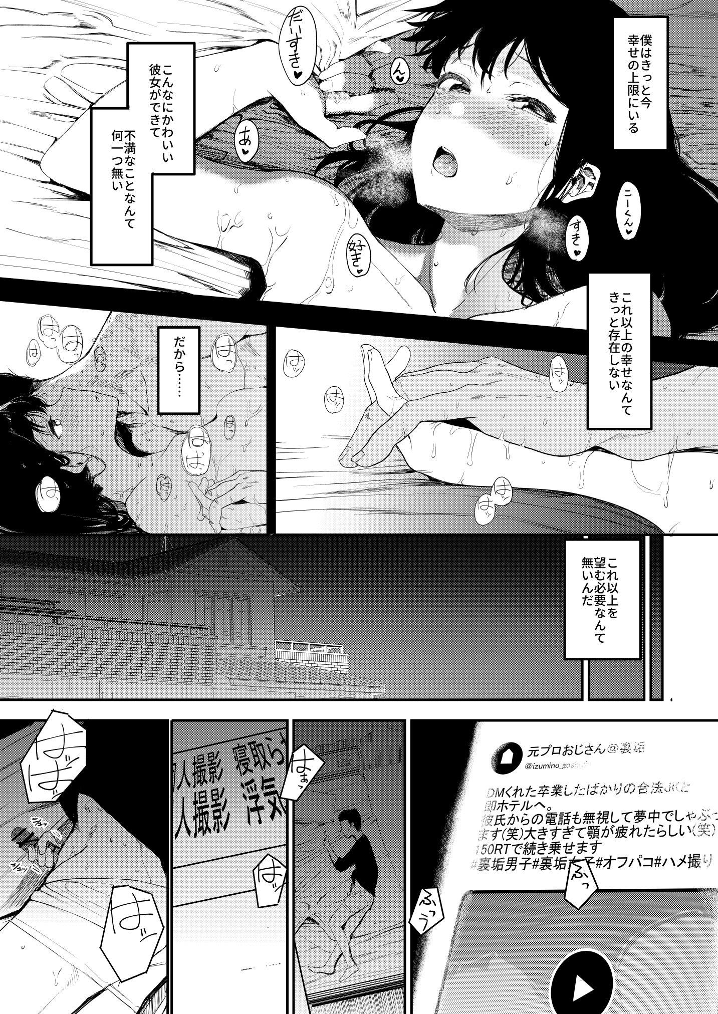 【エロ漫画無料大全集】【NTRエロ漫画】寝取られ志願…僕の彼女は僕の為にヤリチンオフパコ裏垢チャラ男に抱かれ…