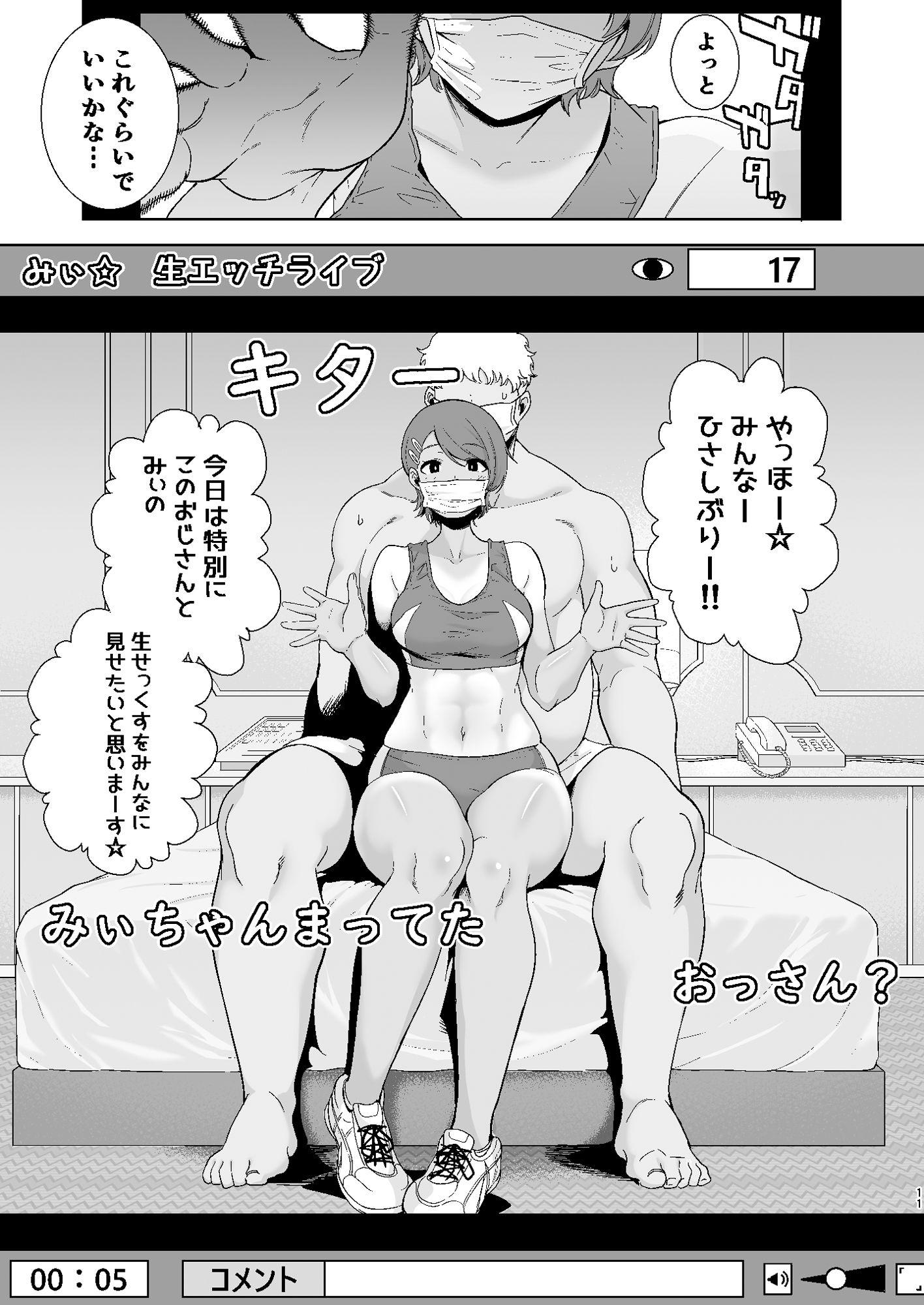 【エロ漫画無料大全集】【JKエロ漫画】性欲盛んなお嬢様たちに身体を捧げる竿おじさんの腰使いが凄すぎるwww
