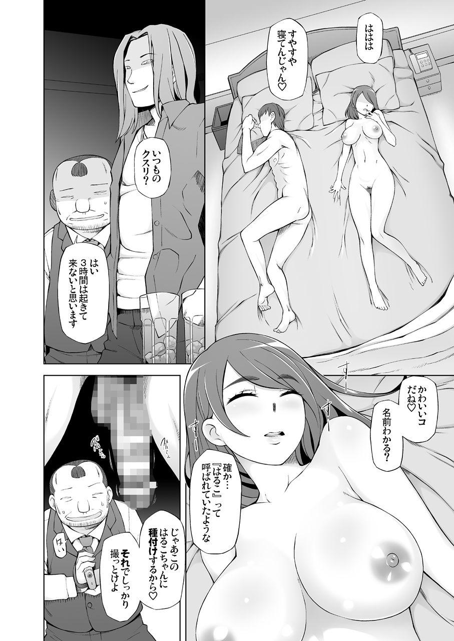 【エロ漫画無料大全集】【人妻エロ漫画】女体を完全にオモチャ化する男達にハードファックされた人妻の運命が…