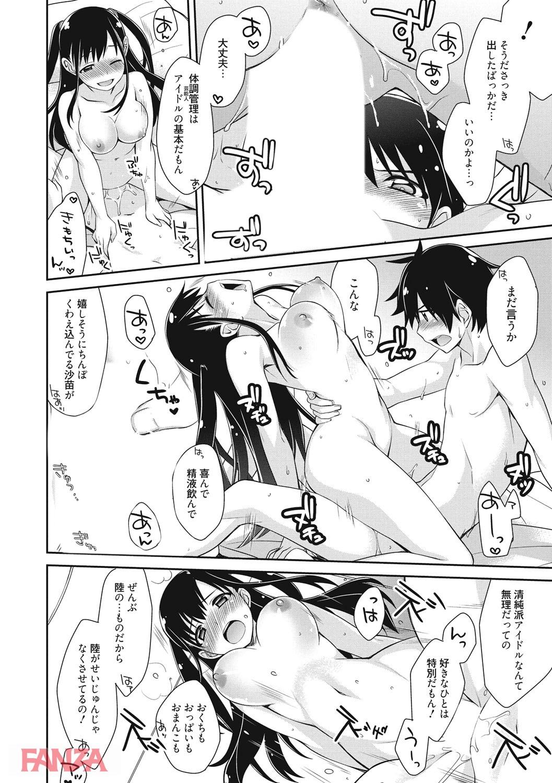 【エロ漫画無料大全集】認めてくれない彼氏には肉棒を舐めまわして中出しセックスするのが一番効果的www