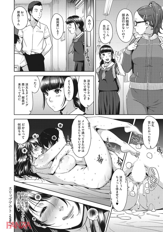 【エロ漫画無料大全集】お風呂で娘のことが好きな少年の肉棒を弄んで性欲を抑えれず濃厚セックスしちゃう人妻www