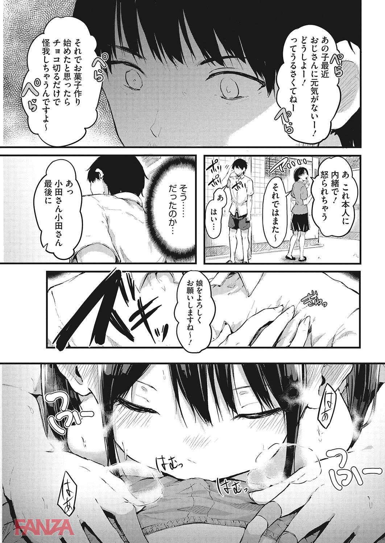 【エロ漫画無料大全集】【JKエロ漫画】おじさん好きのJKが性処理と同時に処女も捧げるって…