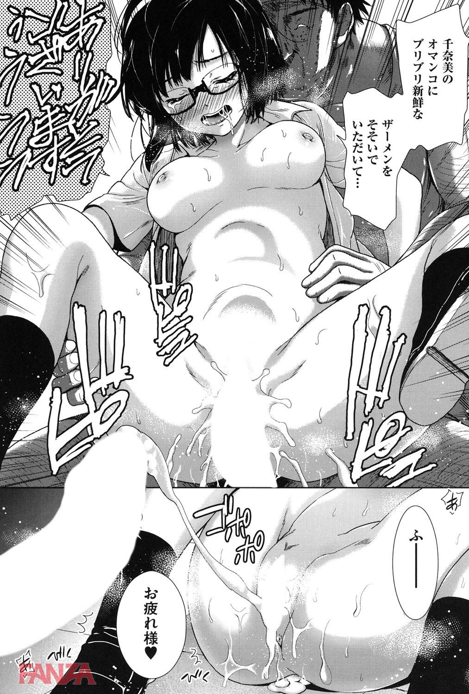 【エロ漫画無料大全集】【レイプエロ漫画】キモデブの特効精液で世界を救うため朝から中出しレイプされるJK達