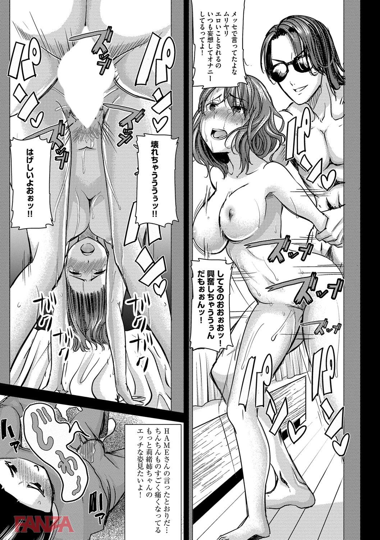 【エロ漫画無料大全集】いつも強気の姉貴がドアの隙間から見えたのは調教されてるド変態性奴隷の姿だった...