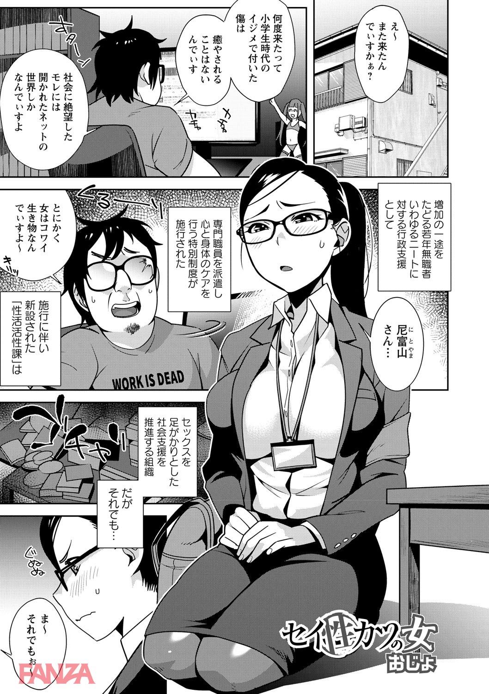 【エロ漫画無料大全集】キモニートを中出しセックスで社会復帰させる淫乱女公務員wwwもう勃起が収まらないwww