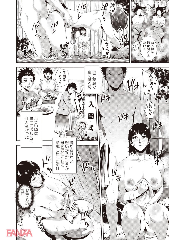 【エロ漫画無料大全集】母への露天風呂祝いで色気のある身体を見てしまったせいで禁断の関係に...