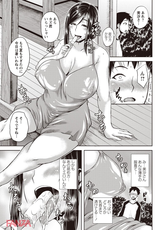 【エロ漫画無料大全集】引っ越し先の隣人バツイチ熟女が色気たっぷり身体で誘惑してくるのは反則www勃起がとまらないwww