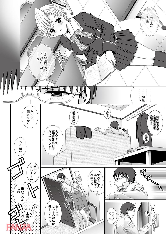 【エロ漫画無料大全集】届いた教え子似で白肌のラブドールJKに誘惑され可愛すぎて即ブチ込みwww