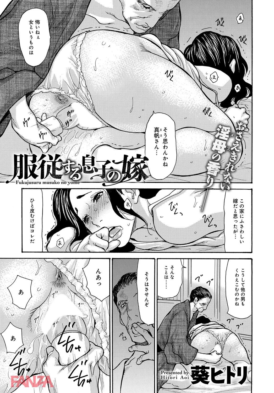 【エロ漫画無料大全集】オナッてるところをお義父さまに目撃された人妻が鬼畜調教漬けされる女の運命がwww