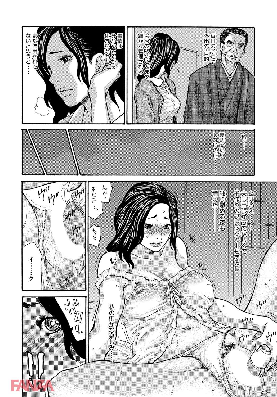 【エロ漫画無料大全集】オ●ニー中にお義父さまに目撃された人妻が鬼畜調教漬けで女として快楽に堕ちていく...