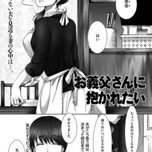 【禁断エロ漫画】旦那が仕事に行くと、義父に可愛がってもらってる人妻にフル勃起してしまうwww