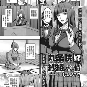 【JKエロ漫画】学園一のお嬢様の本当の姿がガチでエロ過ぎたwww