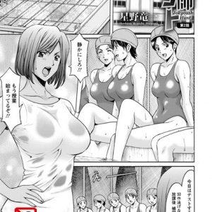 【女教師エロ漫画】美人教師に人工呼吸されフル勃起した男子がヤバい行動をしてしまい…