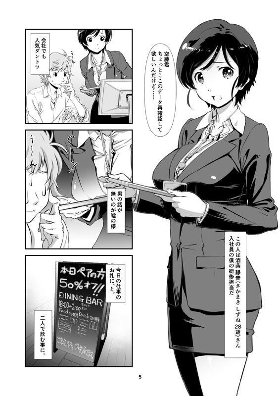 【エロ漫画無料大全集】会社でも人気な先輩OLさんが実は滅茶苦茶エッチな女だったwww