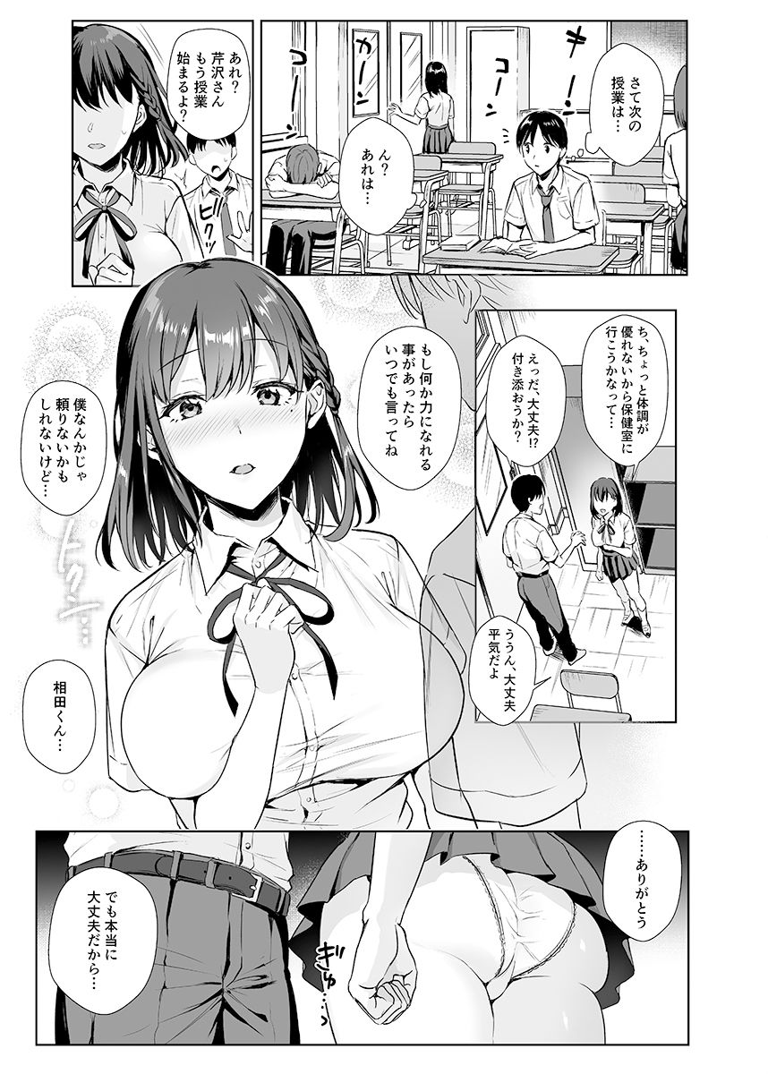 【エロ漫画無料大全集】【JKエロ漫画】体調が悪いから保健室に行くと言って教室を出て行った女の子が…