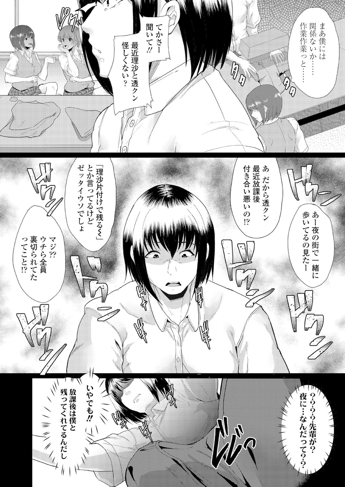 【エロ漫画無料大全集】やんちゃ女部長から後輩の可愛い彼女になったJK...しかし、後輩に言えずNTRレイプされてしまう...
