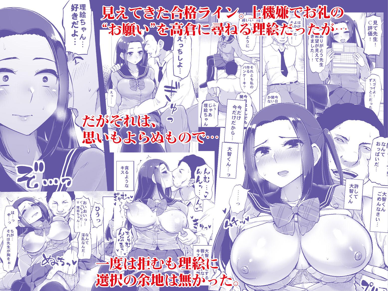 【エロ漫画無料大全集】彼氏と同じ大学にいけるようになると同時に家庭教師の性奴隷に調教されていくJK...