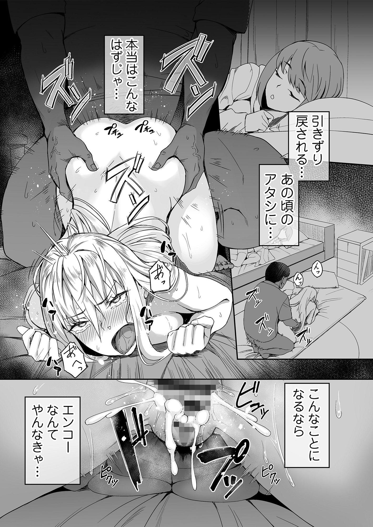 【エロ漫画無料大全集】【円交エロ漫画】援交から足をあらい日常生活に戻った元ヤンキーJKが...まさか大切な女友達の父親が…