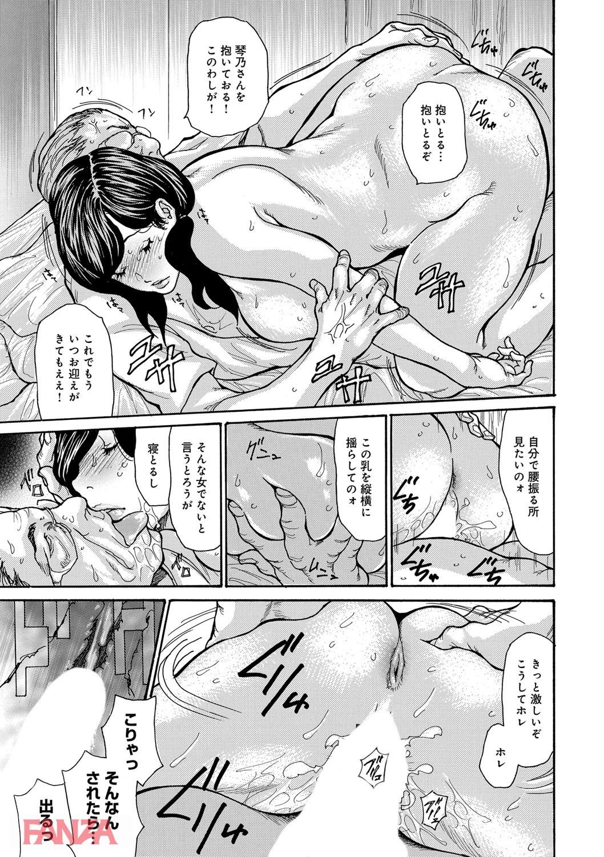 【エロ漫画無料大全集】美人な未亡人が睡眠薬を飲まされキモオヤジどもに連続中出しレイプされてしまい…