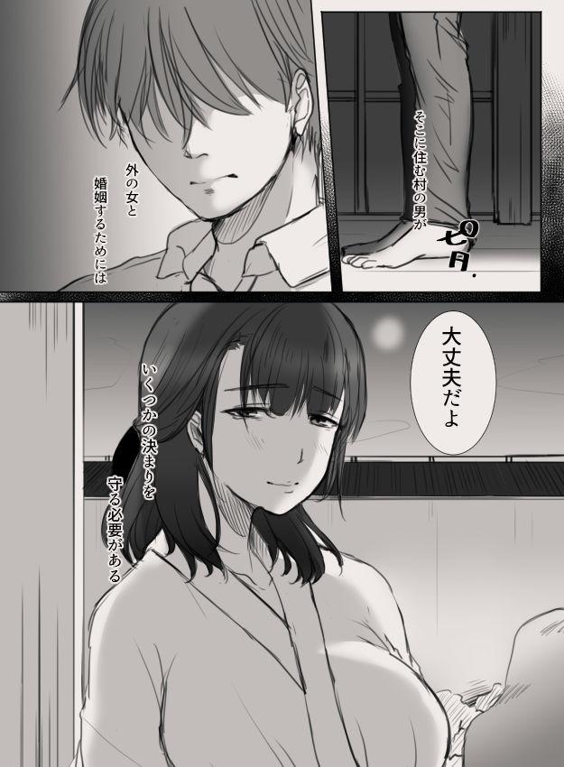 【エロ漫画無料大全集】ある村の男が外の女と結婚するには…とんでもない儀式をしなければならず…