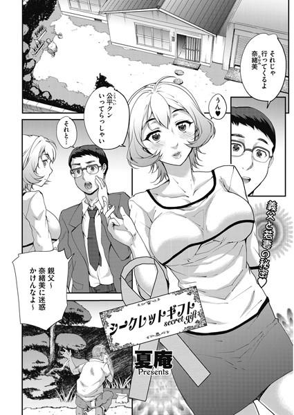 【エロ漫画無料大全集】【若妻エロ漫画】子供に授乳してたら我慢出来なくなった義父に迫られてしまい…