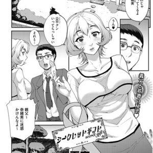 【若妻エロ漫画】子供に授乳してたら我慢出来なくなった義父に迫られてしまい…