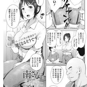 【人妻エロ漫画】飲み屋でバイト始めた人妻さん酔って寝込んだところを店長に襲われてしまい…