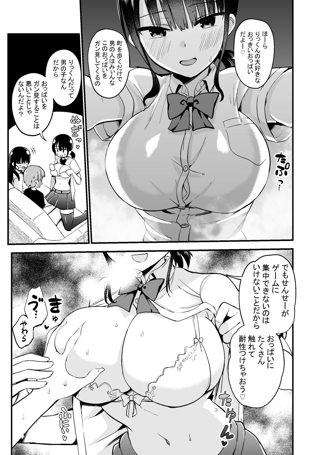 【エロ漫画無料大全集】【爆乳エロ漫画】ゲームが得意な僕に、爆乳のお姉さん2人が弟子入りしてきて…