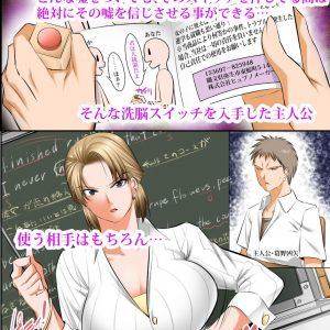 【催眠エロ漫画】女教師を洗脳させて女を孕ませる授業と女を寝取る授業を展開してもらったwww