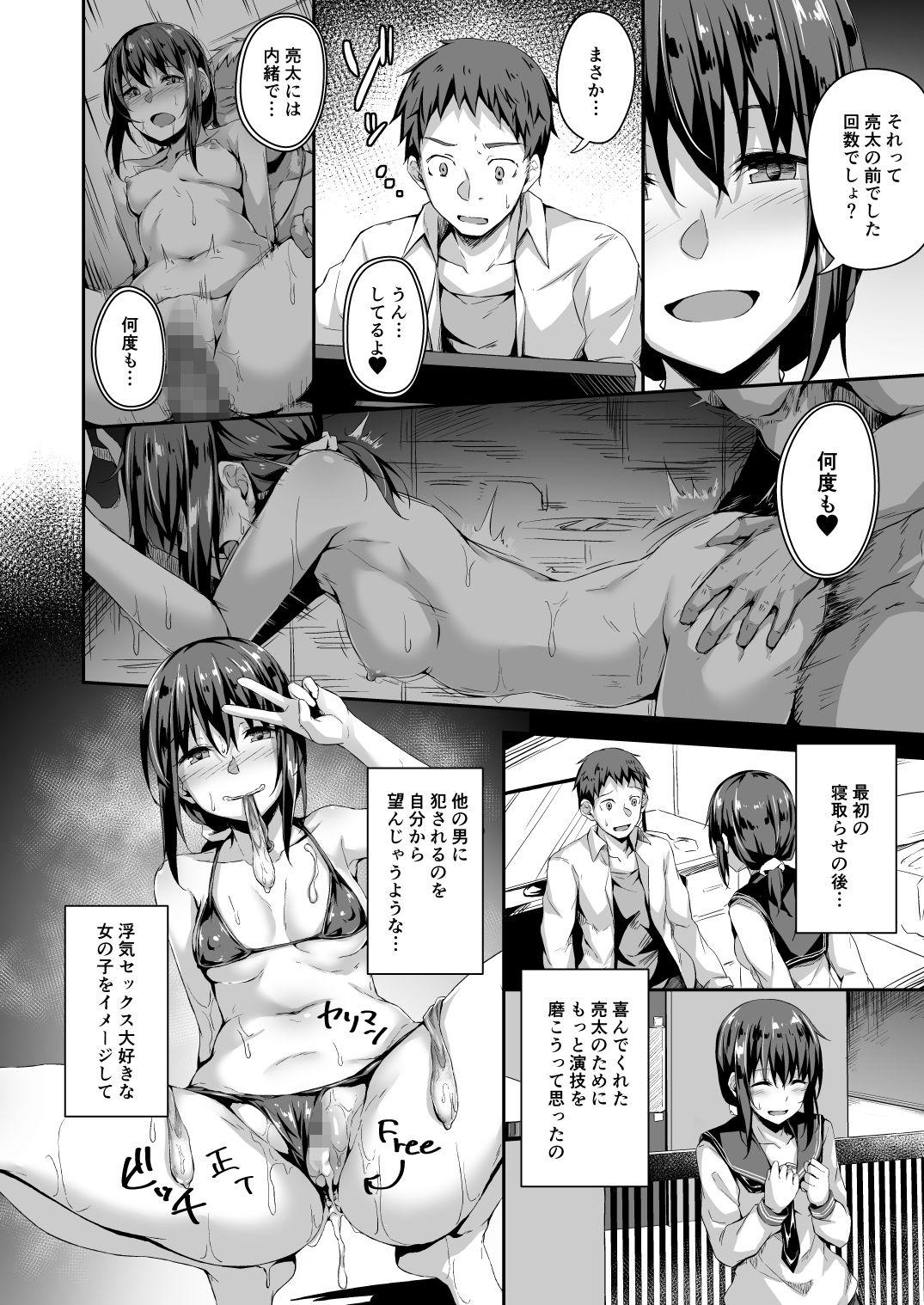 【エロ漫画無料大全集】【NTRエロ漫画】寝取られプレーで本気でセックス好きになってしまった女の子が…