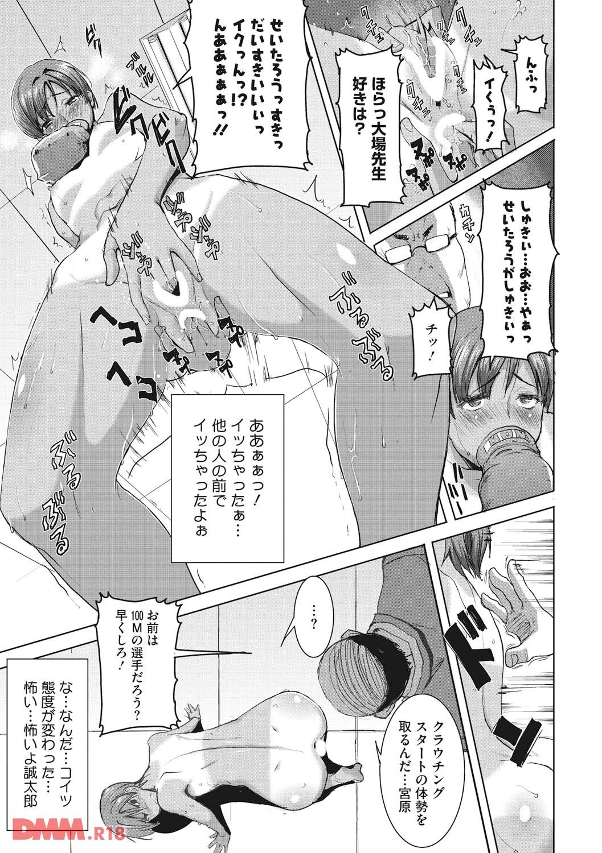 【エロ漫画無料大全集】キモ教師にオ●ニー盗撮されたスポーツJKが脅迫され処女と一緒に初中出しも...鬼畜性活が始まった...