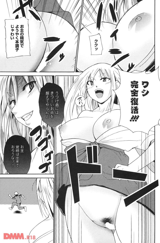 【エロ漫画無料大全集】全身性感帯となり舐めすぎて失神した女神様を起こすのに子宮までブチ込んでやった結果www