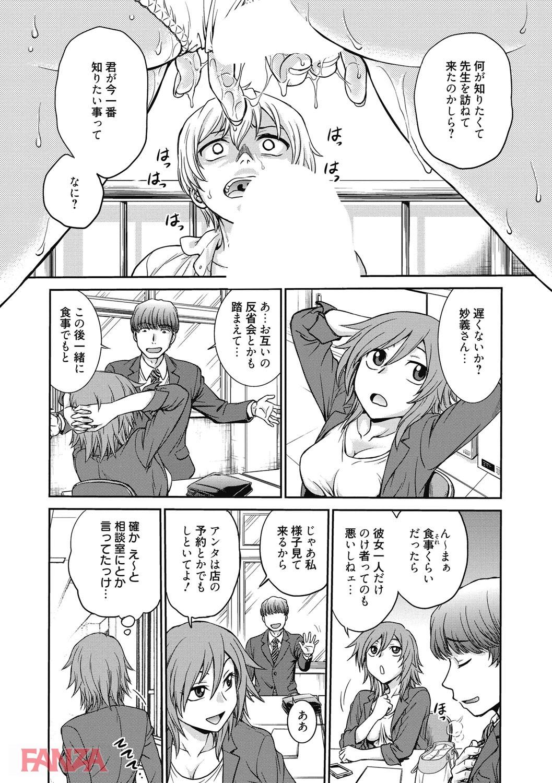 【エロ漫画無料大全集】【女教師エロ漫画】生徒の性欲をコントロールしながら生徒に膣内射精してもらってる女教師がヤバい…