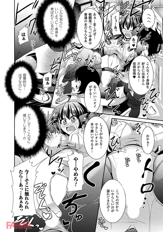【エロ漫画無料大全集】スーツ耐久試験で拘束された女戦士が強力媚薬を塗られ性感帯責めでアヘ顔全開にwww