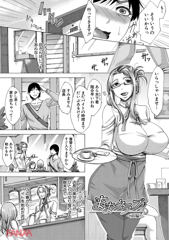 【エロ漫画無料大全集】童貞少年が欲求不満な人妻らの相手探しカフェと知らず色気抜群の人妻2人に逆レイプされてしまい…