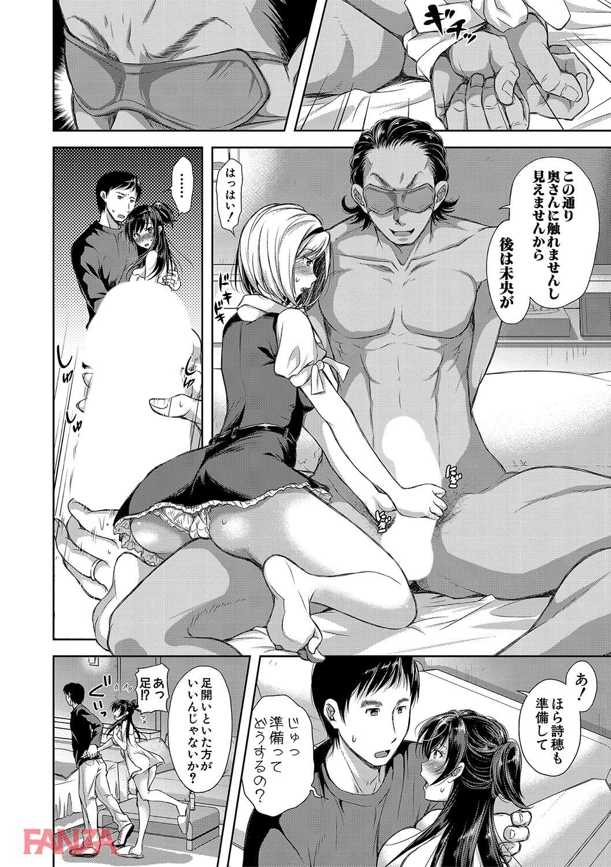 【エロ漫画無料大全集】無精子症の旦那の前で他の男に肉棒でヨガリながら種付けセックスしてしまい…