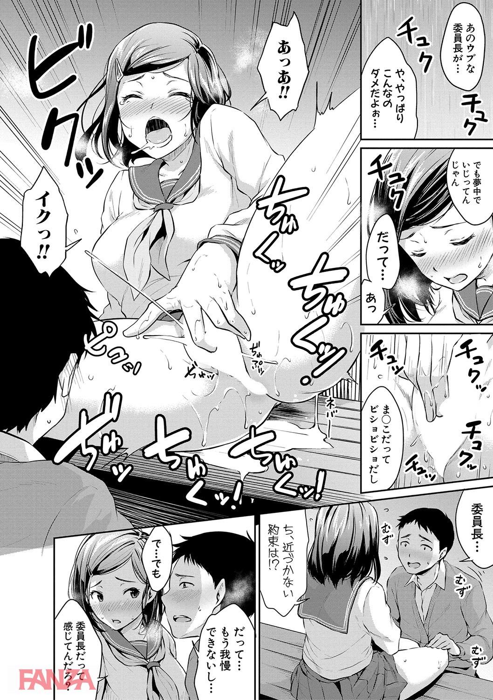 【エロ漫画無料大全集】エロ本にドハマりした巨乳JKが秘密をクラスメイトにバレてしまいオ●ニーを見せるだけのはずが...