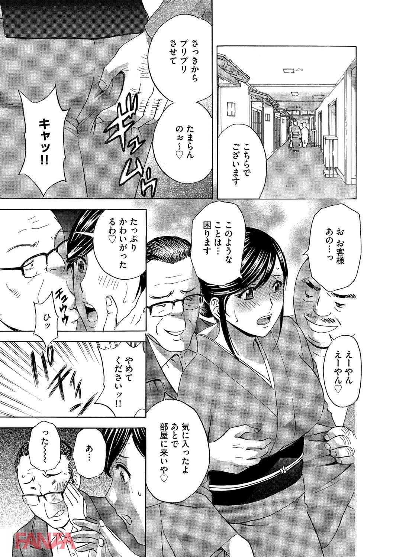 【エロ漫画無料大全集】責任として女将さんに命令され無理やりご奉仕セックスさせられる人妻...同時に女としての快楽に目覚めてしまい…