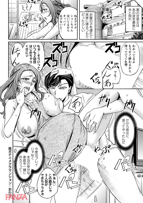 【エロ漫画無料大全集】【人妻エロ漫画】借金返済のためボテ腹人妻が妊婦調教プレイを楽しむ男と場所を選ばずセックス漬けに…