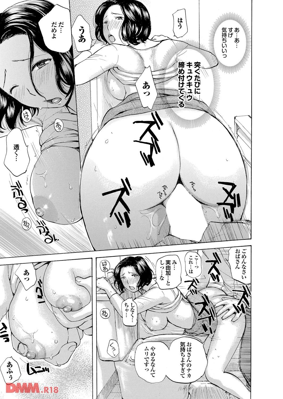 【エロ漫画無料大全集】【主婦エロ漫画】娘の彼氏とトイレで遭遇してそのままエッチなことに突入www