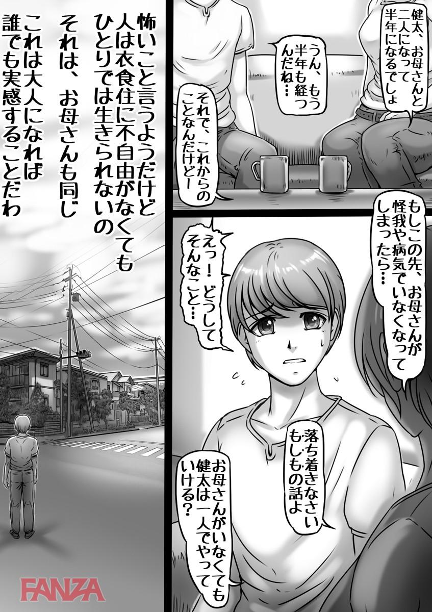 【エロ漫画無料大全集】町に母親しかいなくなった世界で禁断の関係で子孫繁栄することに…