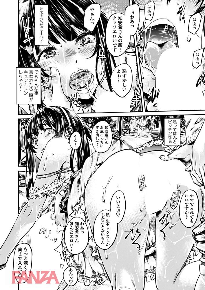 【エロ漫画無料大全集】セフレ友達しかいないビッチJDがお酒の勢いで年下美男に密着し過ぎたせいで野外セックスにwww