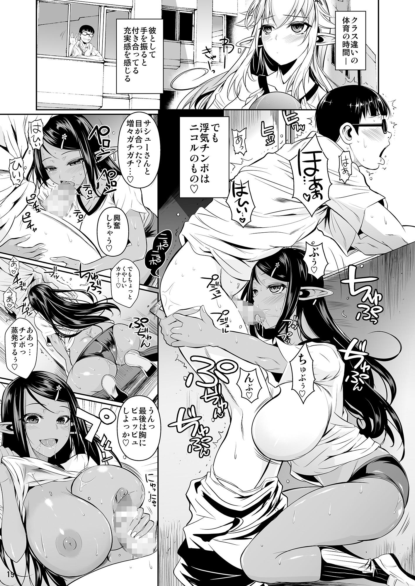 【エロ漫画無料大全集】メガネ後輩がヤリマンの巨乳エルフJKに誘惑され彼女を見ながら浮気セックスwww