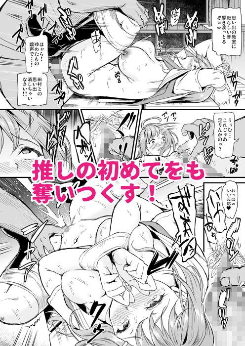 【エロ漫画無料大全集】キモオタに教師との秘密を知られたアイドルJKが拘束され鬼畜レイプ地獄で心も身体も穢れていく...