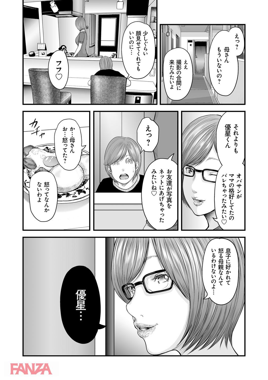 【エロ漫画無料大全集】母親の美人妹さんと生ハメセックスで楽しんでたはずが...独占欲が強い母親に狙われてしまい...