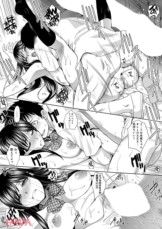 【エロ漫画無料大全集】ドMだった清楚系JKが不良生徒から性奴隷扱いされ悦んでる姿をブチ切れた元カレに見られてしまい…