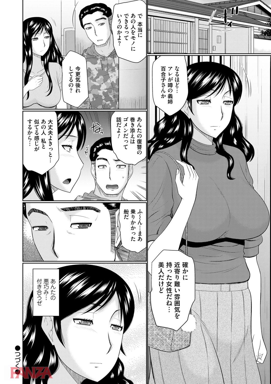 【エロ漫画無料大全集】御曹司の人妻が放尿プレイを見られてしまい知らない男との不倫セックスで快楽堕ちwww